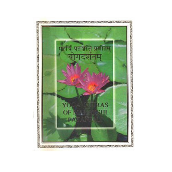 Yoga Sutras of Patanjali (Sanskrit text)